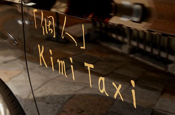 京都観光タクシーはトヨタアルファードで Kimi Taxi