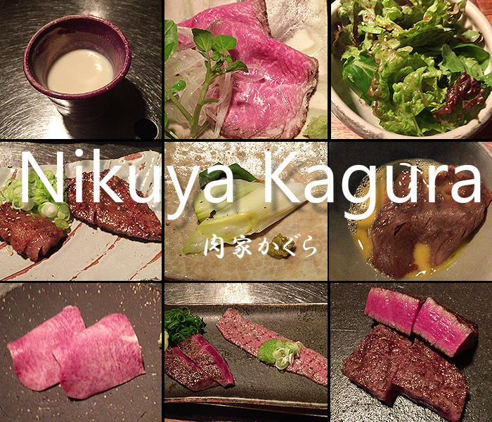 Nikuya Kagura delicious! Best Beef Kyoto.
